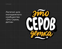 Логотип молодежного и скандального паблика Вконтакте