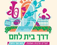 פסטיבל דרך בית לחם 2012