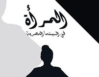 Book Cover ( المرأة فى السينما المصرية )