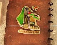 Palestinian constants logo