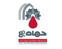hamah massacre 1982  logo