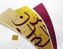Al-Sultan / Branding