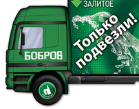 Stopper Bobrov for Heineken Belarus