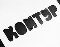 Typography. Handmade Experience
