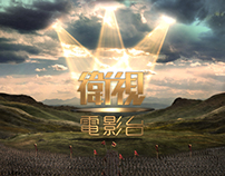STAR CHINESE MOVIES REBRAND IDENTS