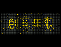 Create an LED Display with CSS