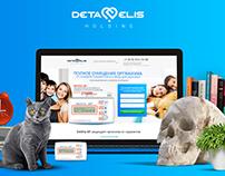DeVita AP  [ Landing Page ]