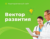 Сorporate site for vector of development