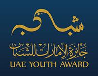 جائزة الإمارات للشباب - UAE YOUTH AWARD