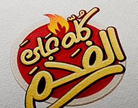 Kolo 3ala Elfa7m Logo
