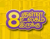 8kulla Ullagam Iruku Campaign for Annai Builders