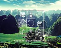 Guizhou Geological Museum