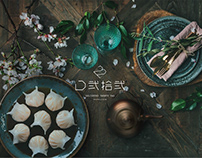 D弍拾弍港式餐廳 | 企業識別