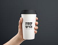 Caffe Hadas