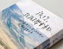 Book|旅行,教孩子學會勇敢 Braving It
