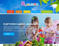 Создание сайта для детского сада