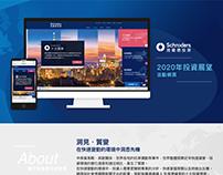 施羅德2020年投資展望活動網頁