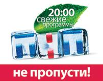 Advertising Сampaign 2006
