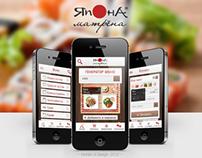 "Sushi iOS App ""Япона Матрена"""