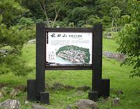 Lintienshan Forestry Cultural Area