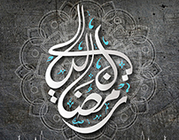 مخطوطة ليالي رمضان  2015