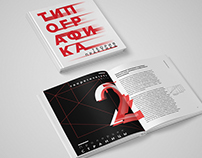 Учебное пособие по типографике