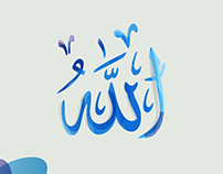 Names of Allah in Islam