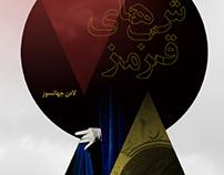 Red Nights-Poem Book by Ladan Jahansouz