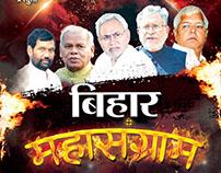 Posters | Bihar Election