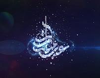 Eid Mubarak Animation