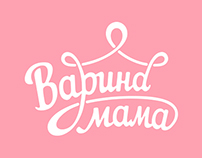 Варина мама - семейная кондитерская
