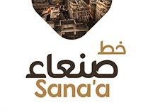 ٍخط صنعاء  Sana'a Font