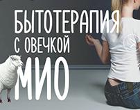 Bio Mio site