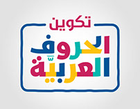 تكوين الحروف العربية