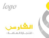 شعار الفارس للتجارة العامة