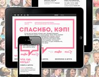 Thanks, Cap! — Ukrainian annual web-developers forum