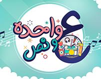 3ala wa7da w nos (radio program)