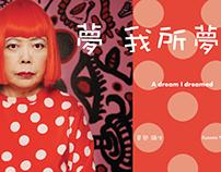 Kusama Yayoi Art Monograph