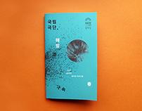 NTCK, 2015 ProgramBook