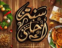Happy New Year ( Sana Ahla )