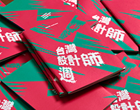 VISUAL IDENTITY OF TAIWAN DESIGNERS' WEEK 2016