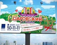 Дизайн рекламной кампании ЖК «Саровский»