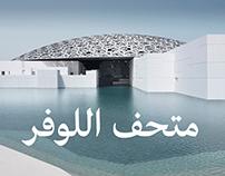 Louvre Abu Dhabi Arabic Typeface