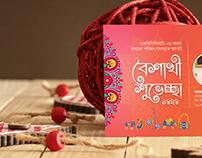 Pohela Baishakh Greeting Card