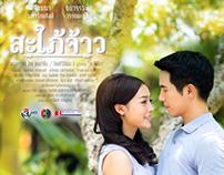 Saphaijao (สะใภ้จ้าว) TV Series, Advertising Set