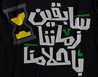Saba'en Zmanna - T-shirt Design