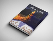 Urdu Book Cover - ابھی سورج نہیں نکلا