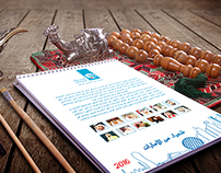 """ ADNOC "" Idea For Calendar 2016"