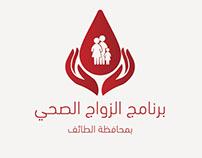 شعار الزواج الصحي