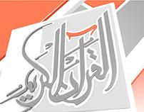 Al-Majd Quran TV channel identity